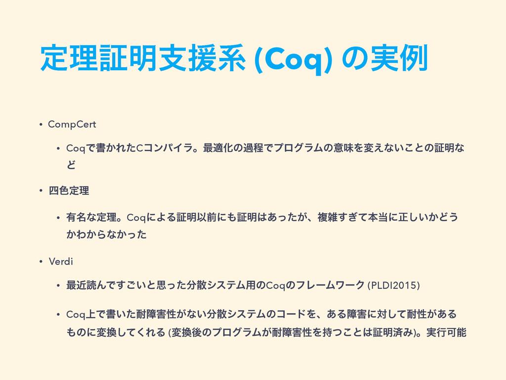 ఆཧূ໌ࢧԉܥ (Coq) ͷ࣮ྫ • CompCert • CoqͰॻ͔ΕͨCίϯύΠϥɻ࠷...