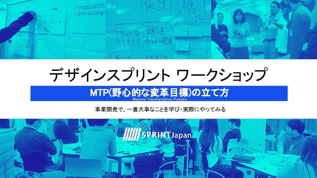 デザインスプリント ワークショップ 事業開発で、一番大事なことを学び・実際にやってみる MTP...