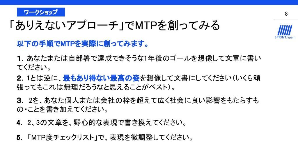 以下の手順でMTPを実際に創ってみます。 「ありえないアプローチ」でMTPを創ってみる 8 1...