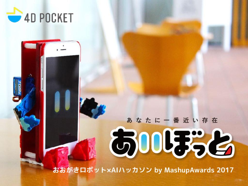 おおがきロボット×AIハッカソン by MashupAwards 2017