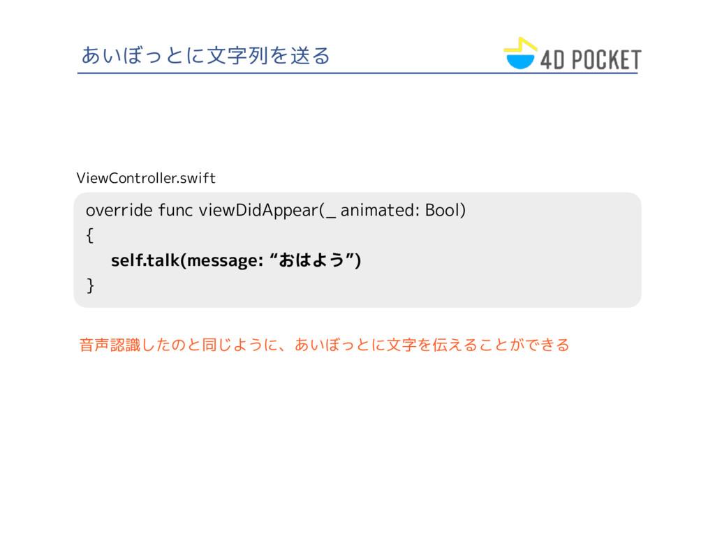 あいぼっとに文字列を送る override func viewDidAppear(_ anim...