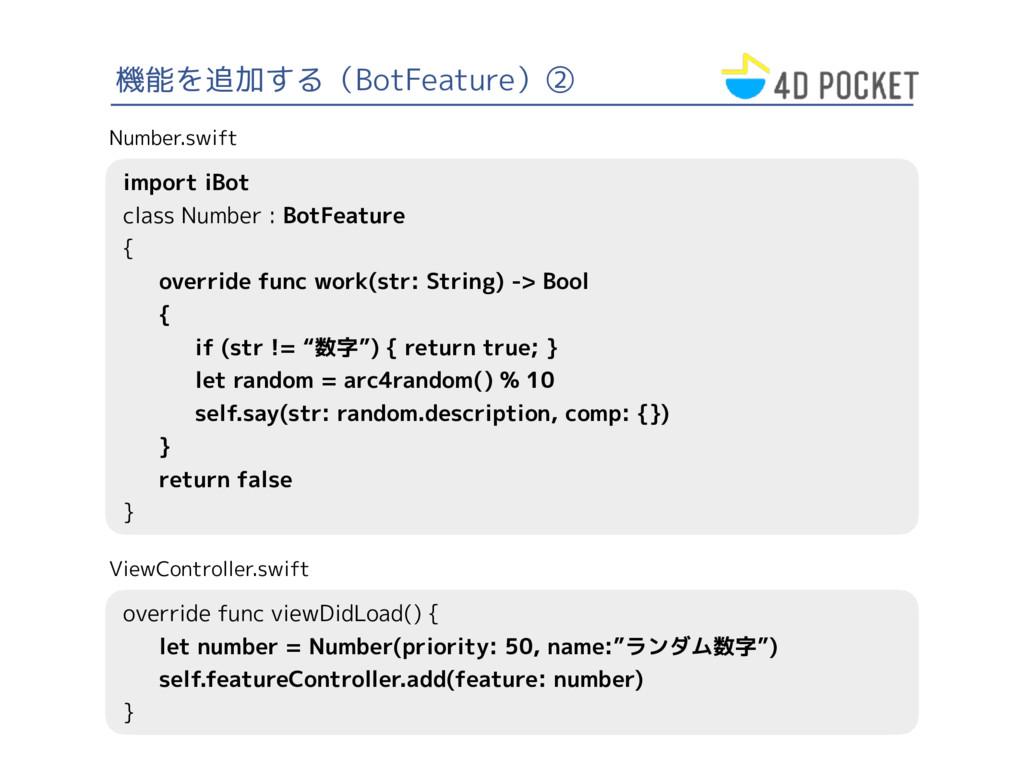 機能を追加する(BotFeature)② import iBot class Number :...