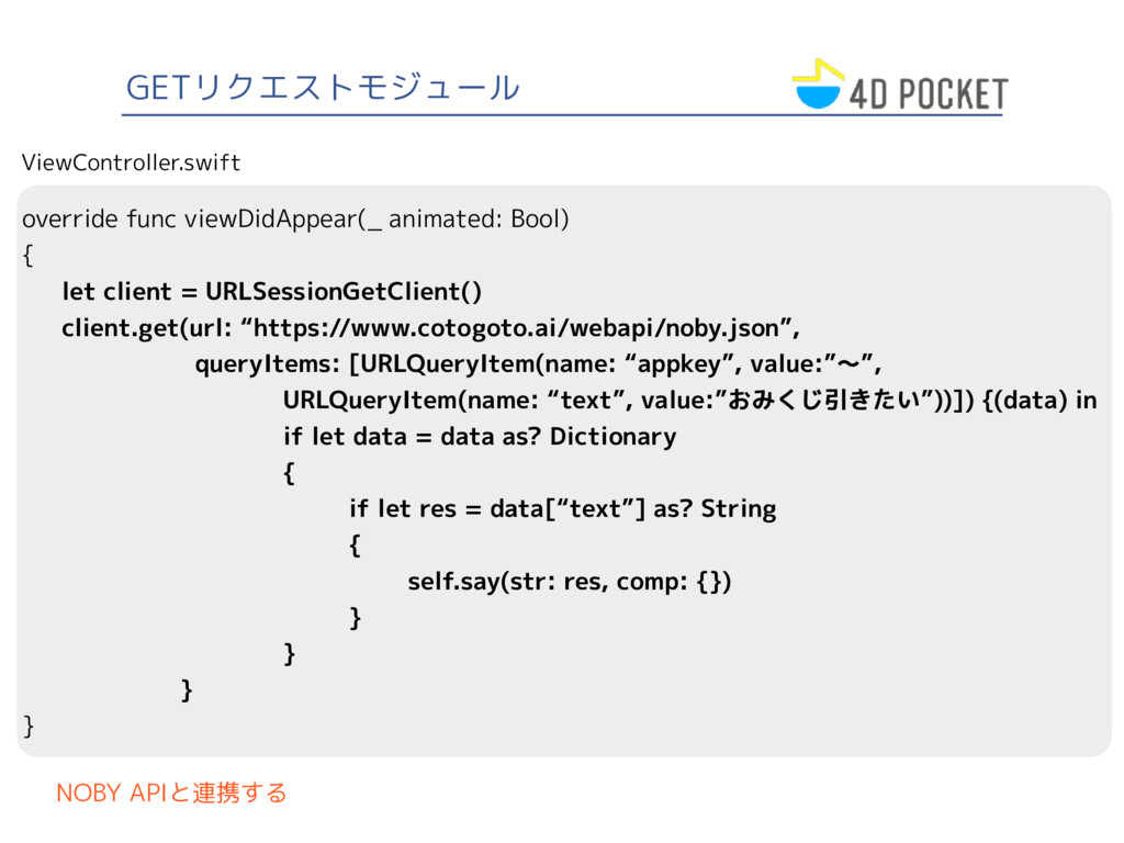 GETリクエストモジュール override func viewDidAppear(_ ani...