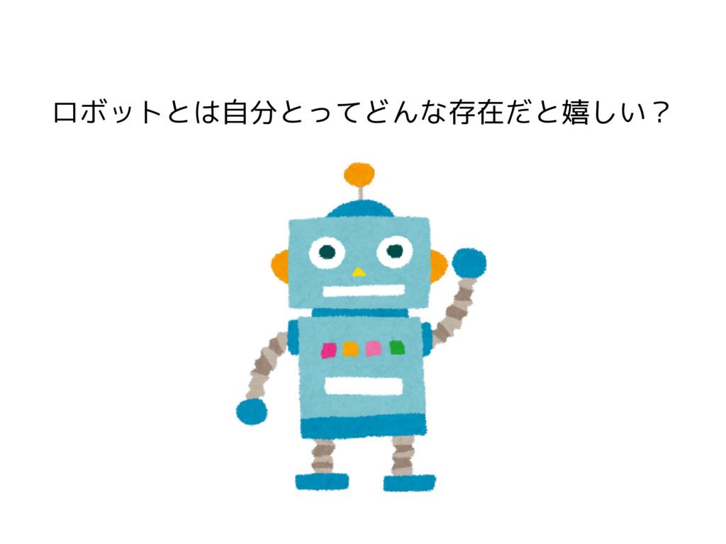 ロボットとは自分とってどんな存在だと嬉しい?