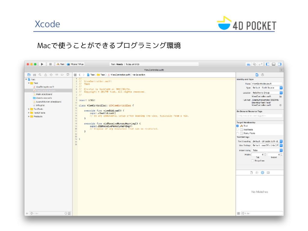 Xcode Macで使うことができるプログラミング環境