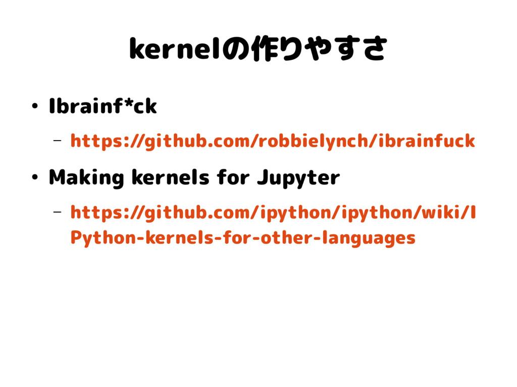 kernelの作りやすさ ● Ibrainf*ck – https://github.com/...