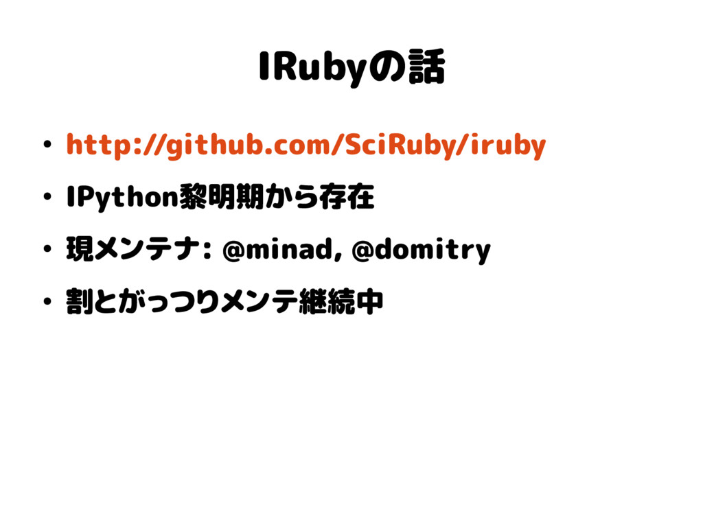 IRubyの話 ● http://github.com/SciRuby/iruby ● IPy...
