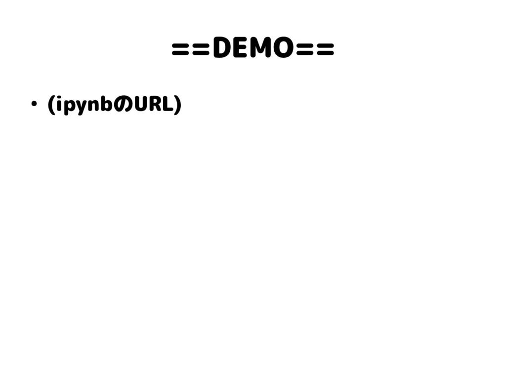 ==DEMO== ● (ipynbのURL)