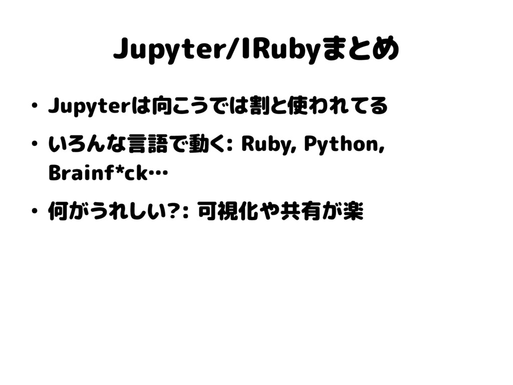 Jupyter/IRubyまとめ ● Jupyterは向こうでは割と使われてる ● いろんな言...