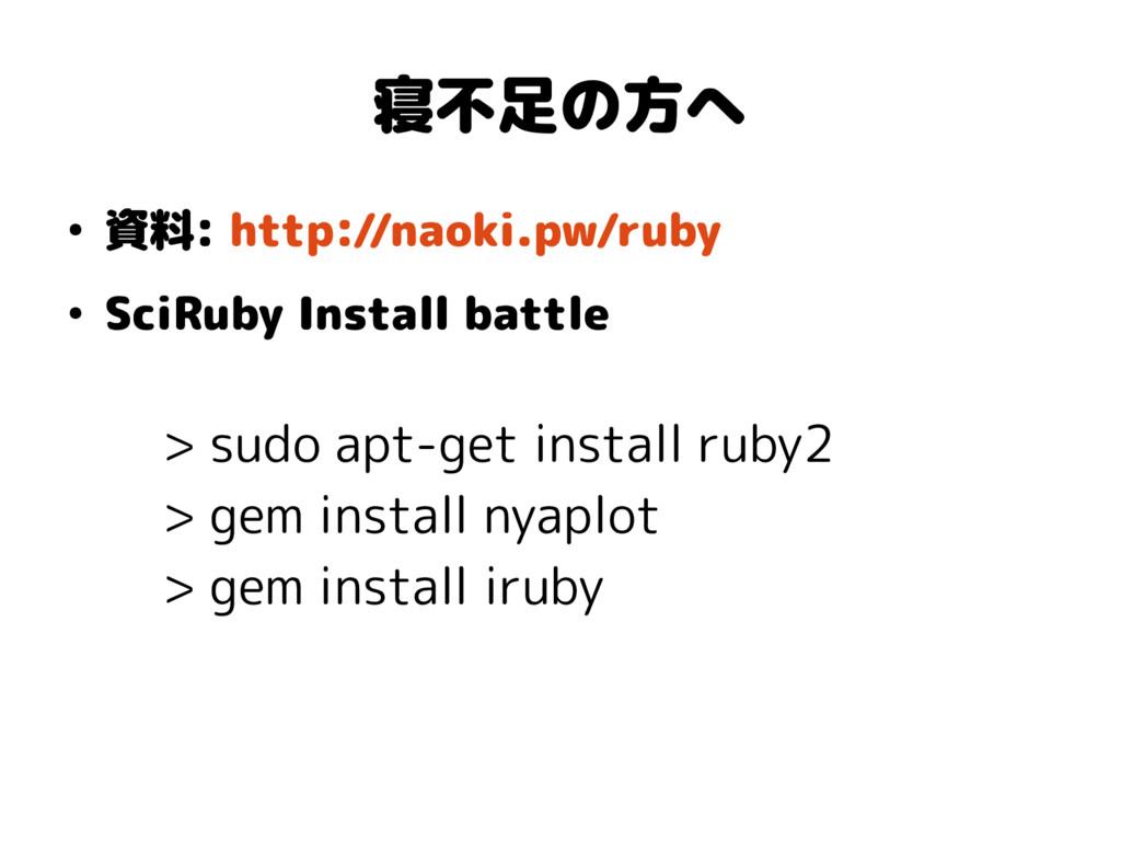 寝不足の方へ ● 資料: http://naoki.pw/ruby ● SciRuby Ins...