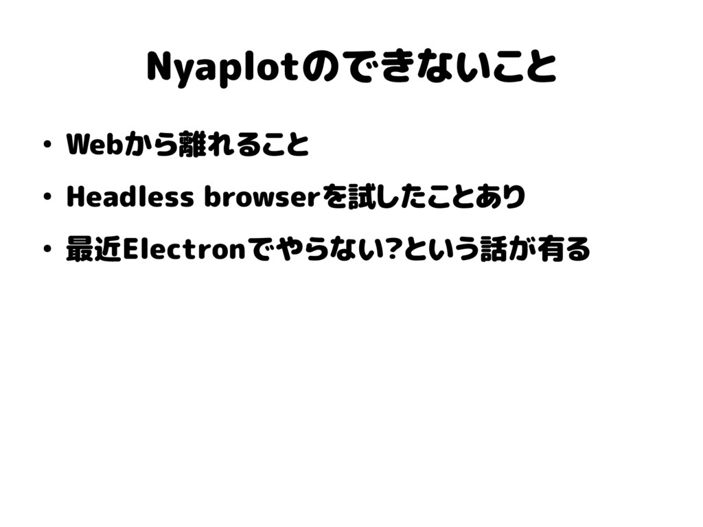 Nyaplotのできないこと ● Webから離れること ● Headless browserを...