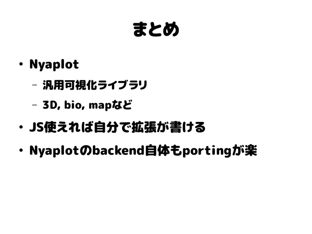 まとめ ● Nyaplot – 汎用可視化ライブラリ – 3D, bio, mapなど ● J...