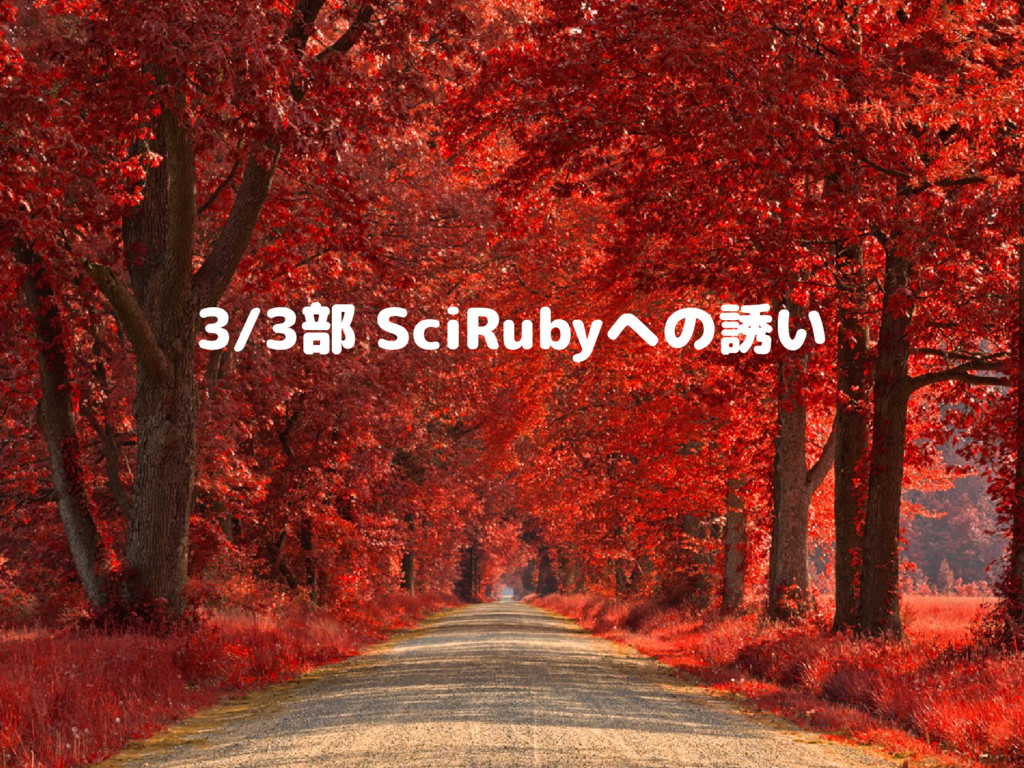 3/3部 SciRubyへの誘い