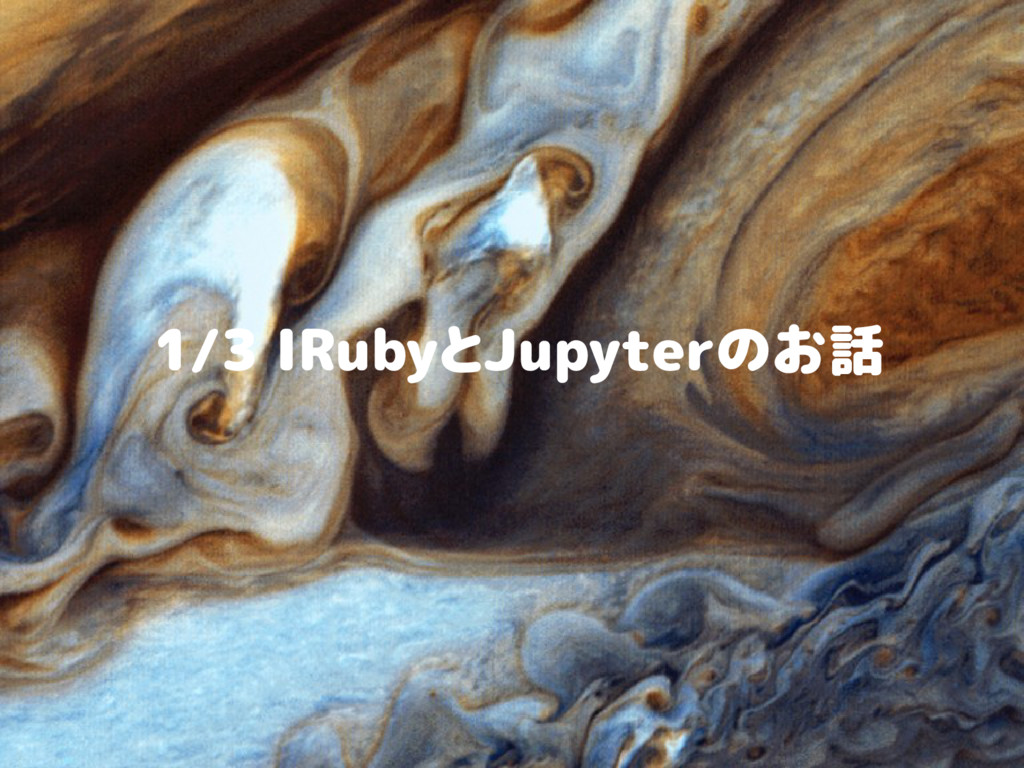 1/3 IRubyとJupyterのお話