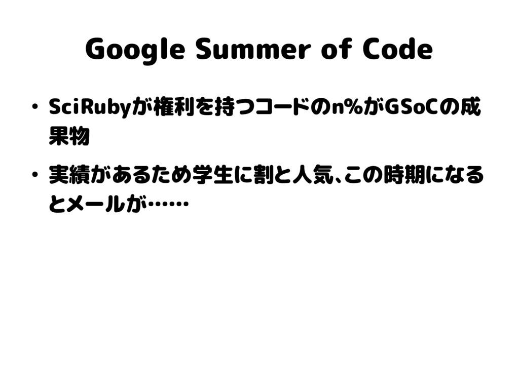 Google Summer of Code ● SciRubyが権利を持つコードのn%がGSo...