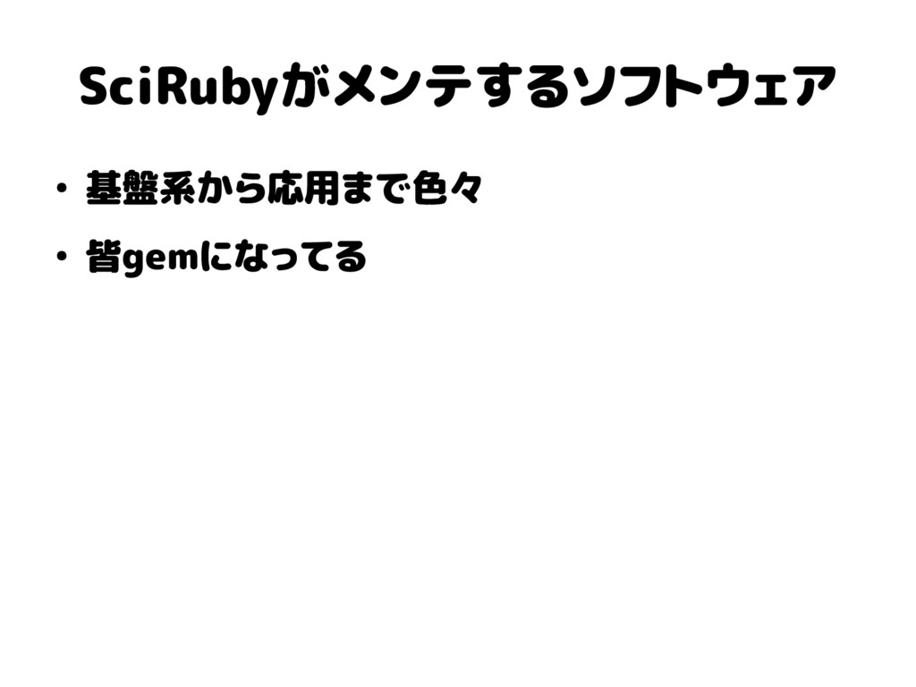 SciRubyがメンテするソフトウェア ● 基盤系から応用まで色々 ● 皆gemになってる