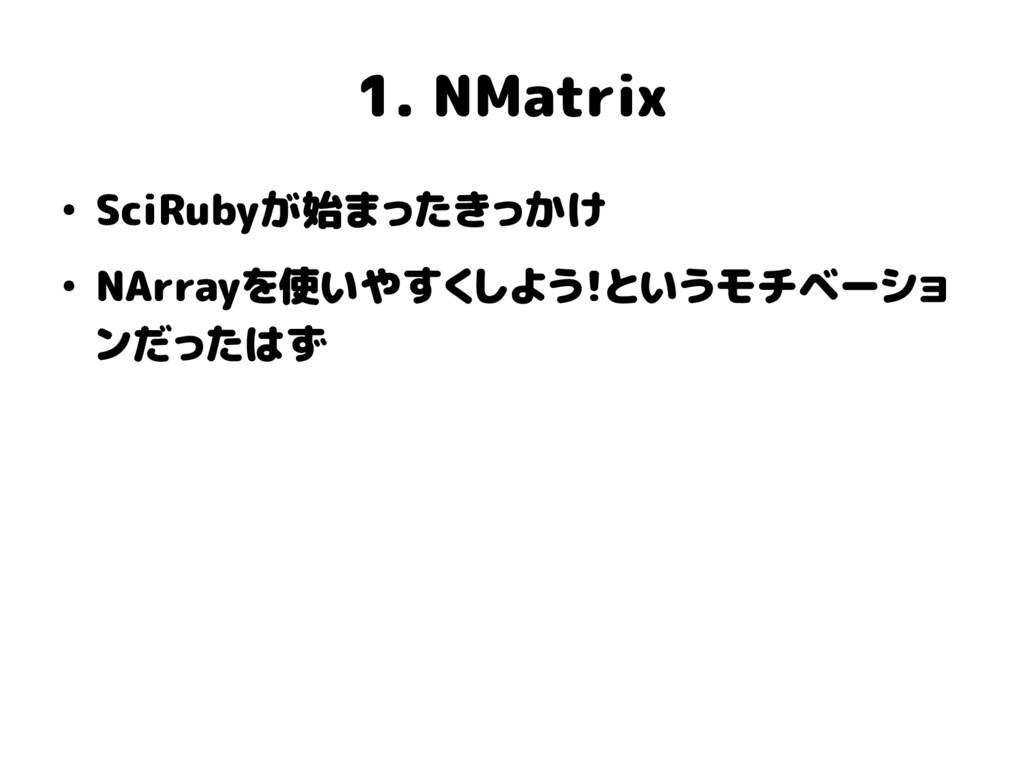 1. NMatrix ● SciRubyが始まったきっかけ ● NArrayを使いやすくしよう...
