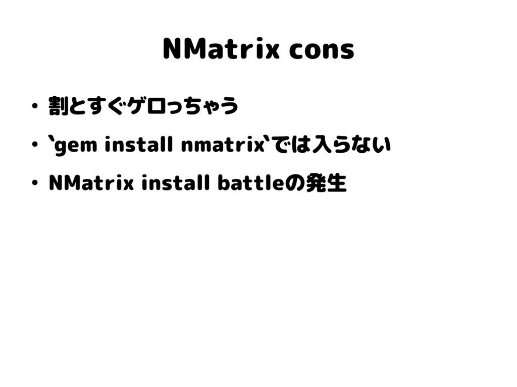 NMatrix cons ● 割とすぐゲロっちゃう ● `gem install nmatri...