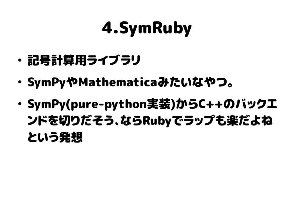 4.SymRuby ● 記号計算用ライブラリ ● SymPyやMathematicaみたいなや...