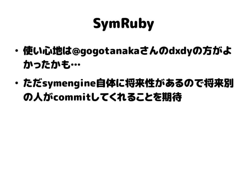 SymRuby ● 使い心地は@gogotanakaさんのdxdyの方がよ かったかも… ● ...