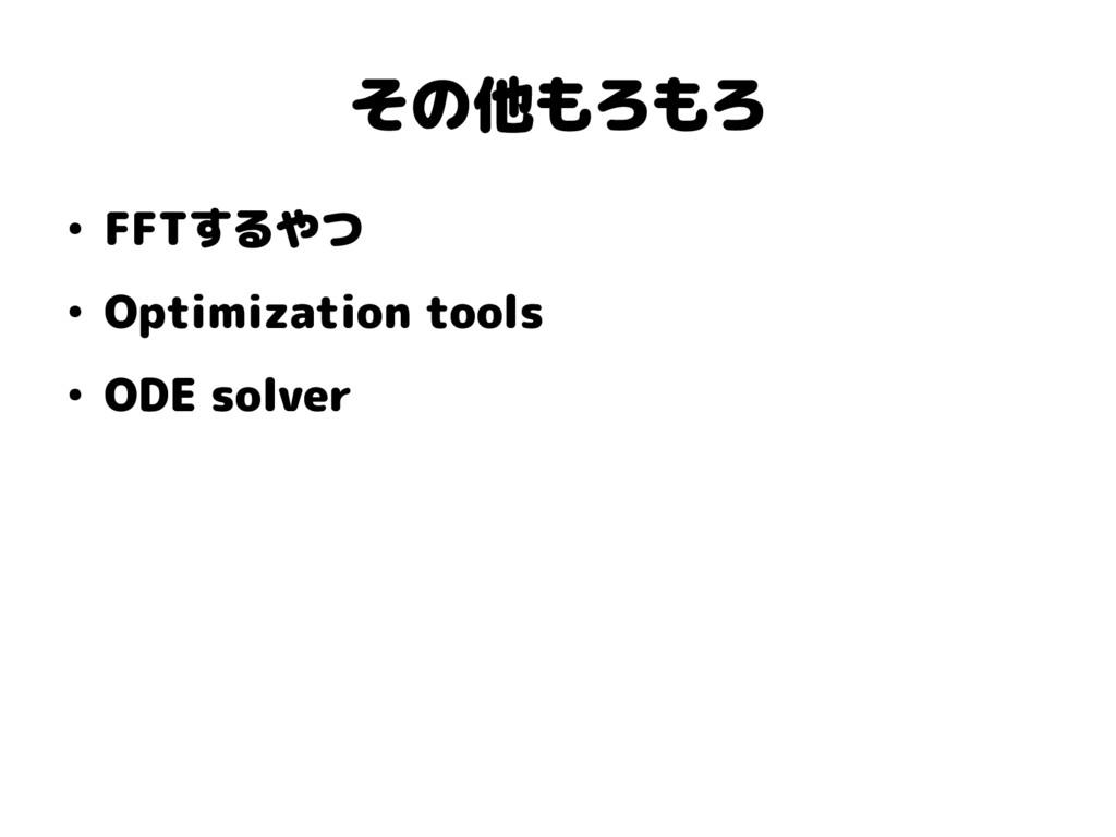 その他もろもろ ● FFTするやつ ● Optimization tools ● ODE so...