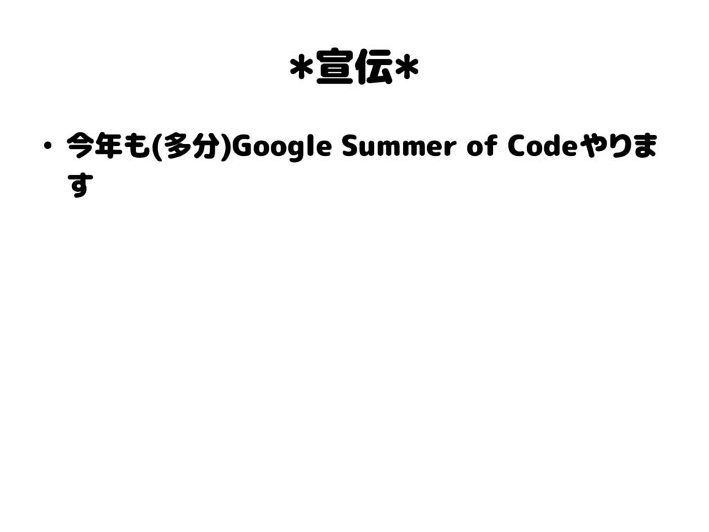 *宣伝* ● 今年も(多分)Google Summer of Codeやりま す