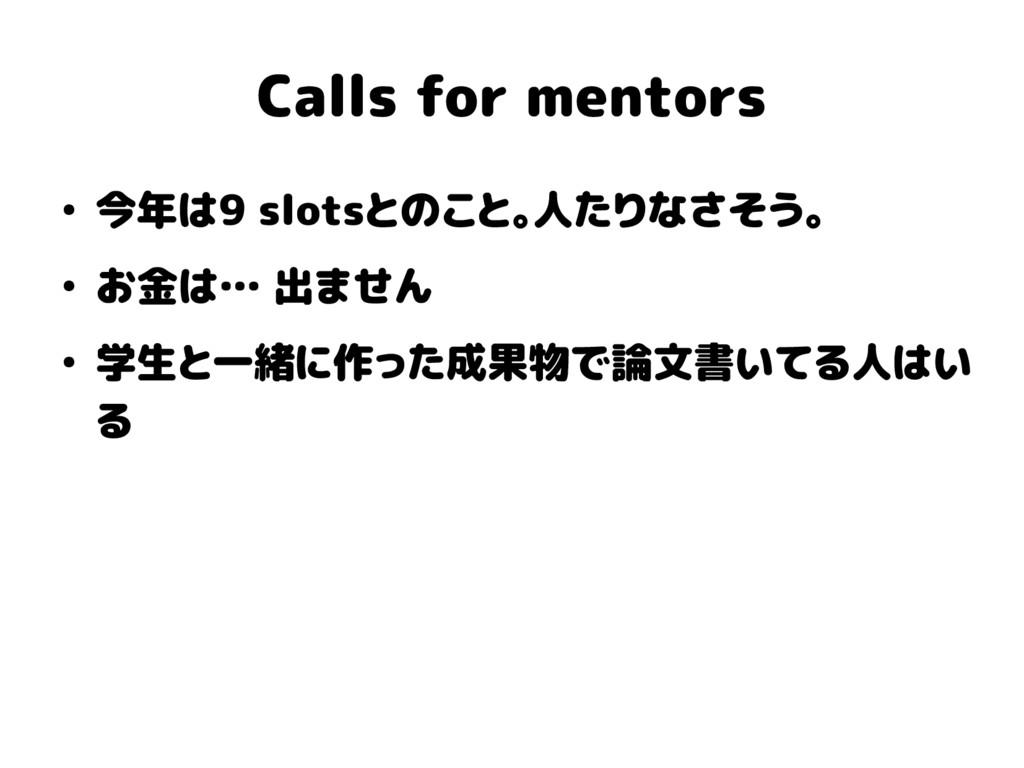 Calls for mentors ● 今年は9 slotsとのこと。人たりなさそう。 ● お...