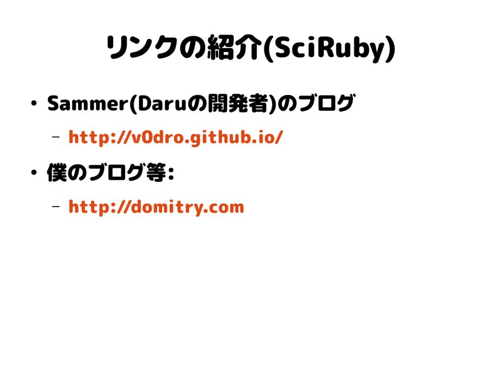 リンクの紹介(SciRuby) ● Sammer(Daruの開発者)のブログ – http:/...