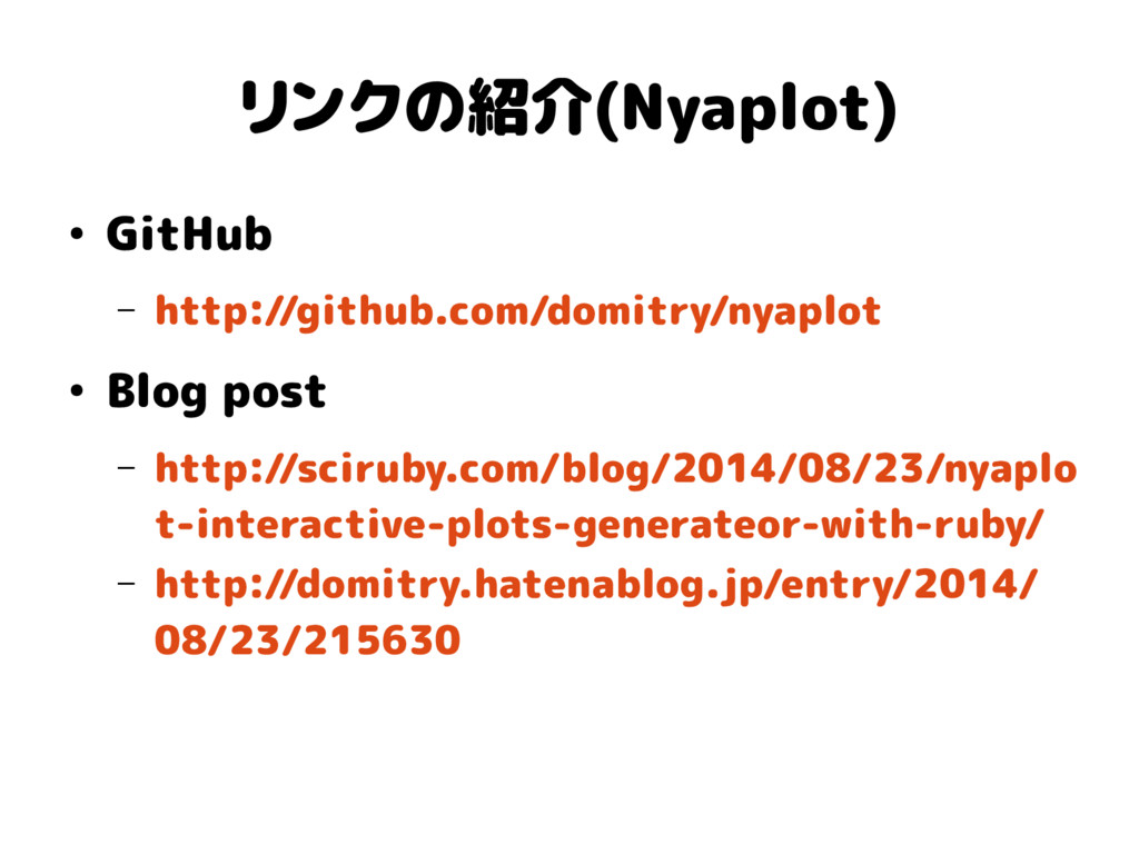 リンクの紹介(Nyaplot) ● GitHub – http://github.com/do...