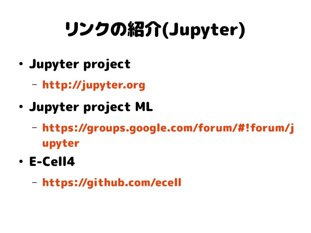 リンクの紹介(Jupyter) ● Jupyter project – http://jupy...
