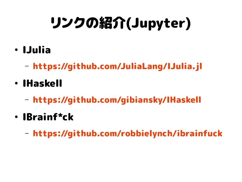 リンクの紹介(Jupyter) ● IJulia – https://github.com/J...