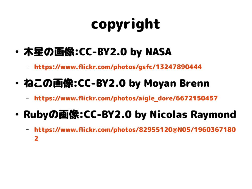 copyright ● 木星の画像:CC-BY2.0 by NASA – https://ww...
