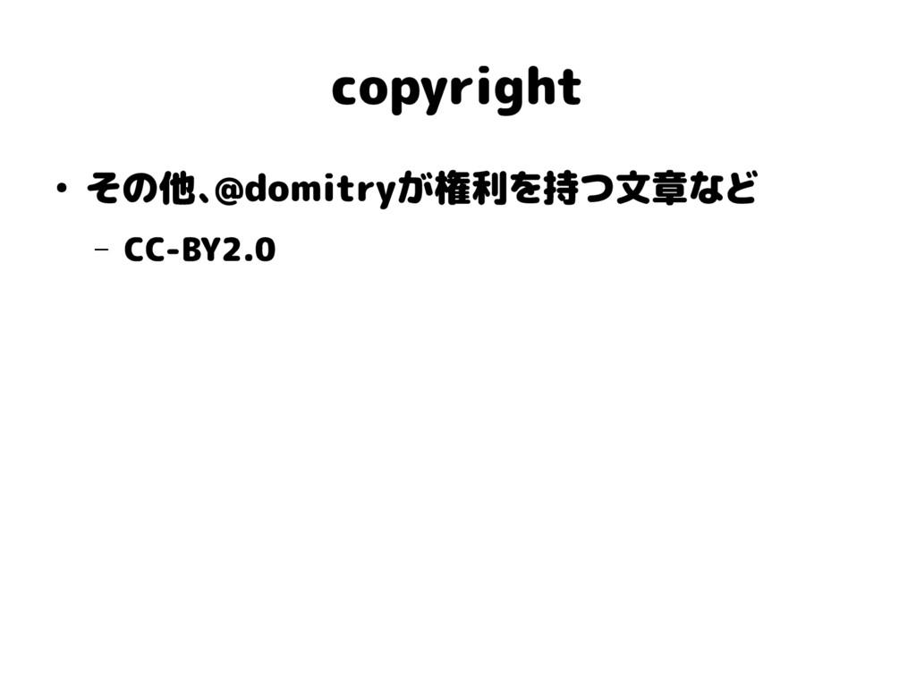 copyright ● その他、@domitryが権利を持つ文章など – CC-BY2.0