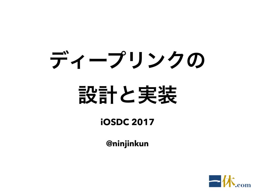 σΟʔϓϦϯΫͷ ઃܭͱ࣮ @ninjinkun iOSDC 2017