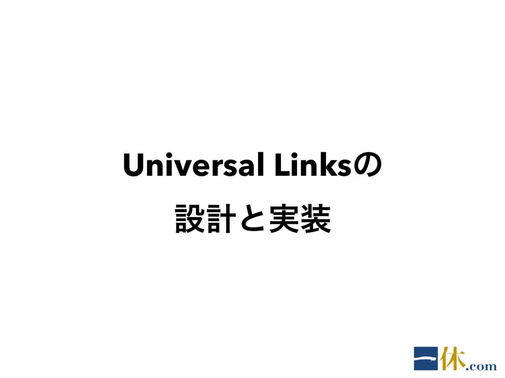 Universal Linksͷ ઃܭͱ࣮
