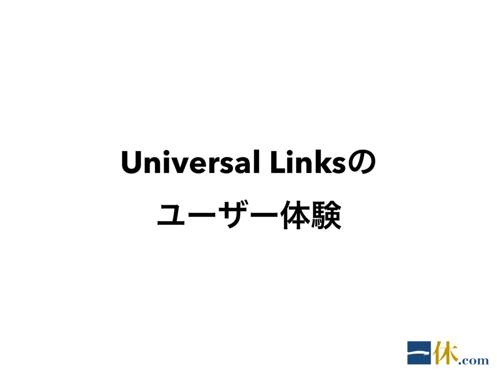 Universal Linksͷ Ϣʔβʔମݧ