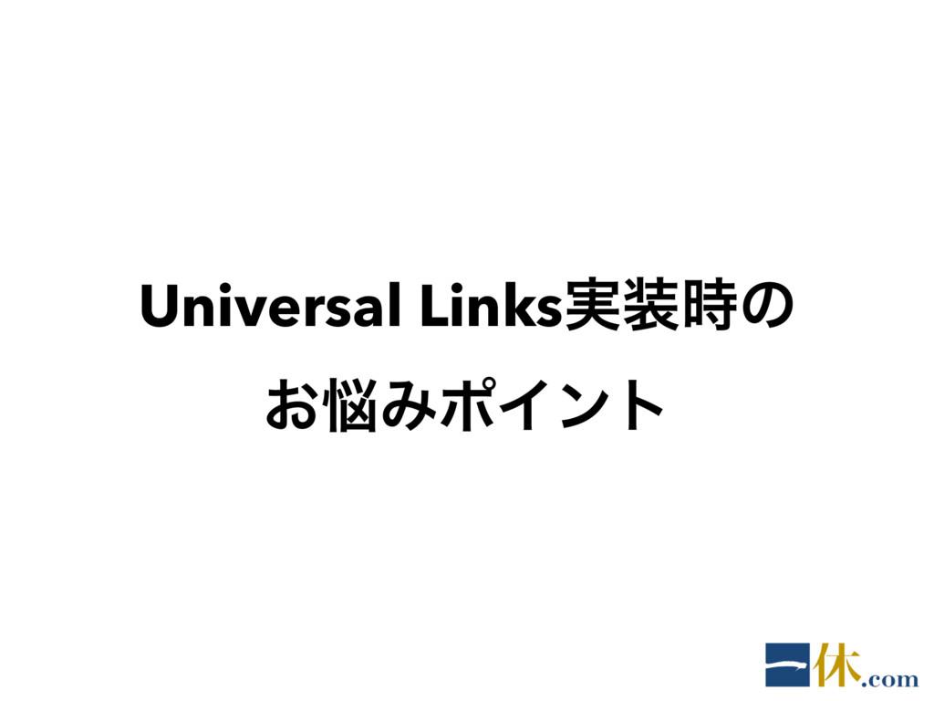 Universal Links࣮ͷ ͓ΈϙΠϯτ