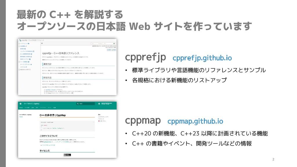 最新の C++ を解説する オープンソースの日本語 Web サイトを作っています cppref...