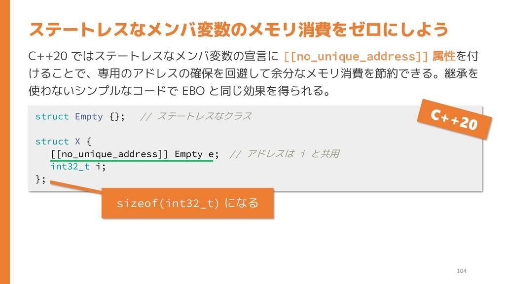 C++20 ではステートレスなメンバ変数の宣言に [[no_unique_address]] ...