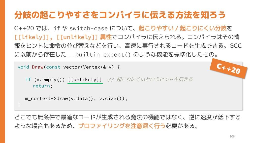 C++20 では、if や switch-case について、起こりやすい / 起こりにくい分...