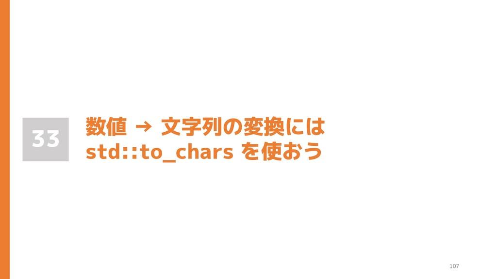 数値 → 文字列の変換には std::to_chars を使おう 33 107
