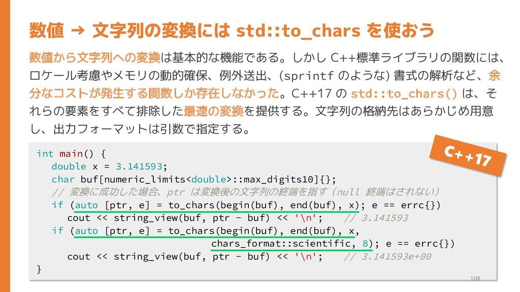 数値から文字列への変換は基本的な機能である。しかし C++標準ライブラリの関数には、 ロケール...