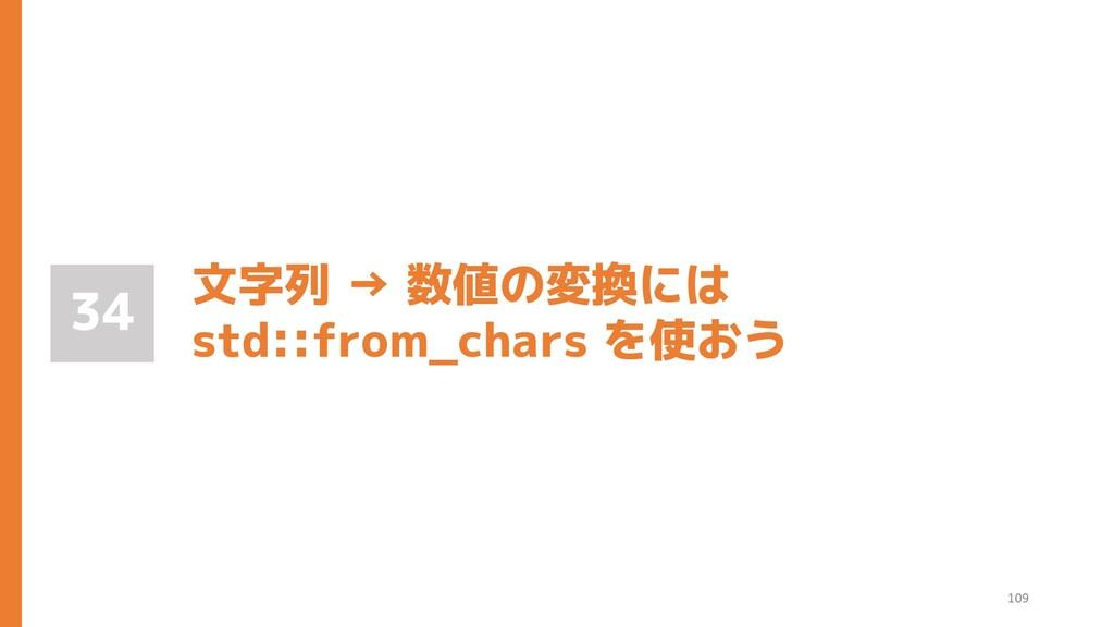 文字列 → 数値の変換には std::from_chars を使おう 34 109