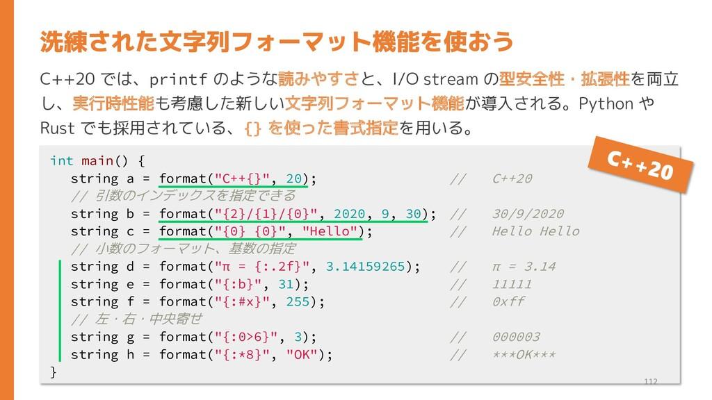C++20 では、printf のような読みやすさと、I/O stream の型安全性・拡張性...