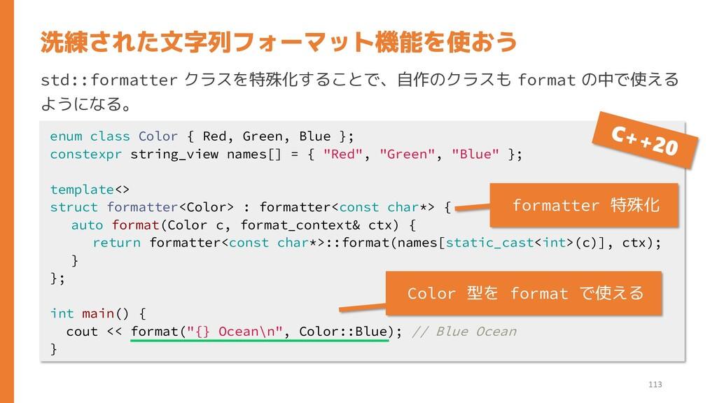 std::formatter クラスを特殊化することで、自作のクラスも format の中で使...