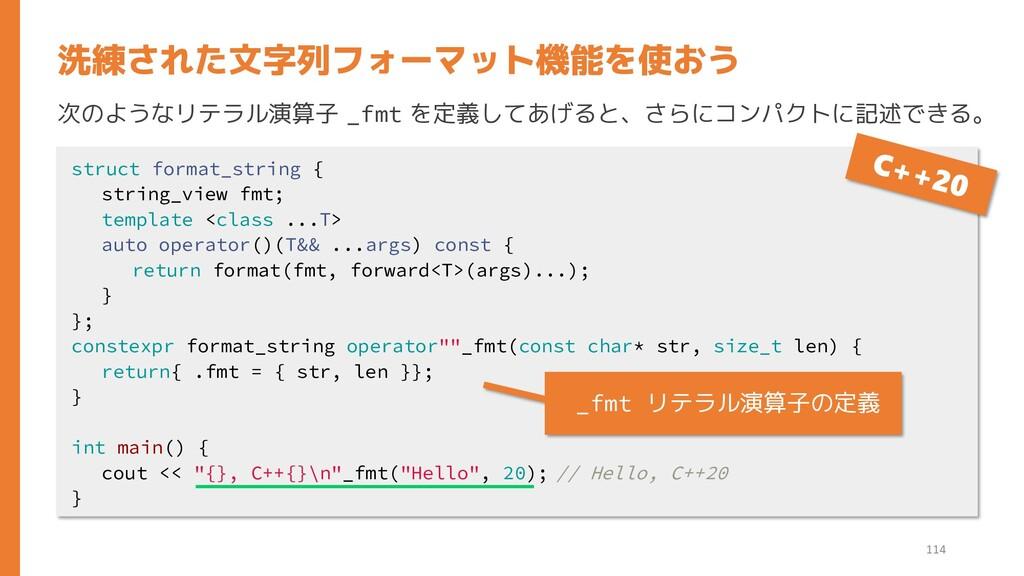 次のようなリテラル演算子 _fmt を定義してあげると、さらにコンパクトに記述できる。 洗練さ...