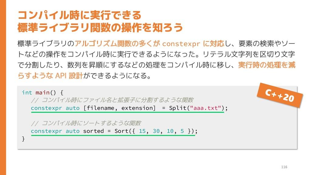 コンパイル時に実行できる 標準ライブラリ関数の操作を知ろう 標準ライブラリのアルゴリズム関数の...