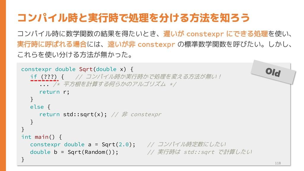 コンパイル時に数学関数の結果を得たいとき、遅いが constexpr にできる処理を使い、 実...