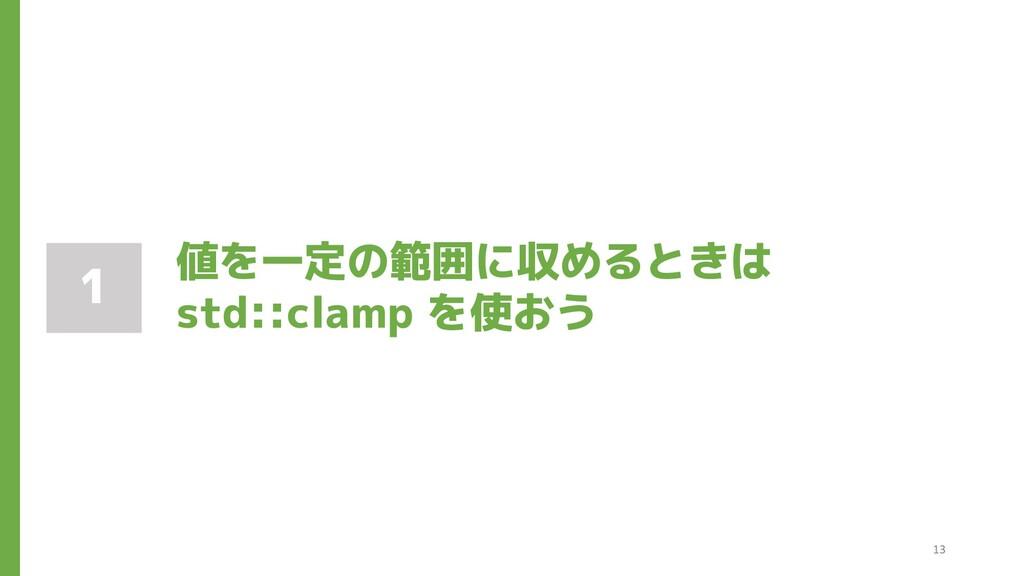 値を一定の範囲に収めるときは std::clamp を使おう 1 13