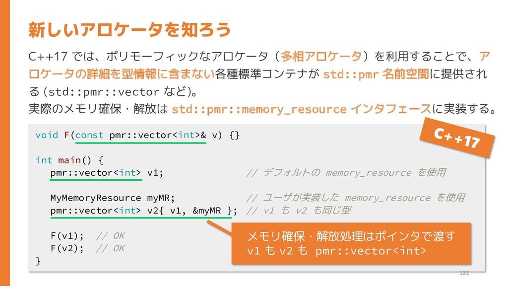 C++17 では、ポリモーフィックなアロケータ(多相アロケータ)を利用することで、ア ロケータ...